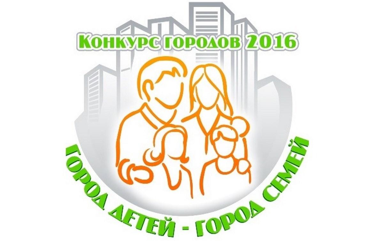 Тула стала второй на конкурсе «Город детей –  город семей»