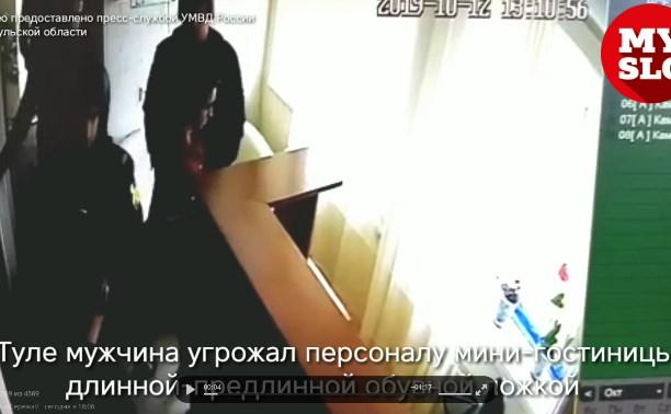 В Туле постоялец гостиницы, угрожая обувной ложкой, напал на администратора
