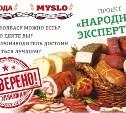 Народная экспертиза: какую колбасу едят туляки?