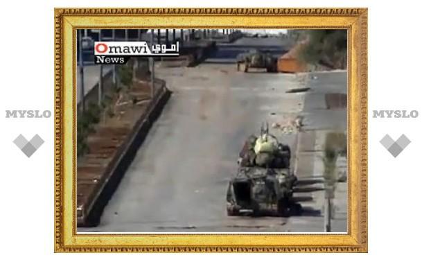 Сирийские власти ввели войска в Хомс