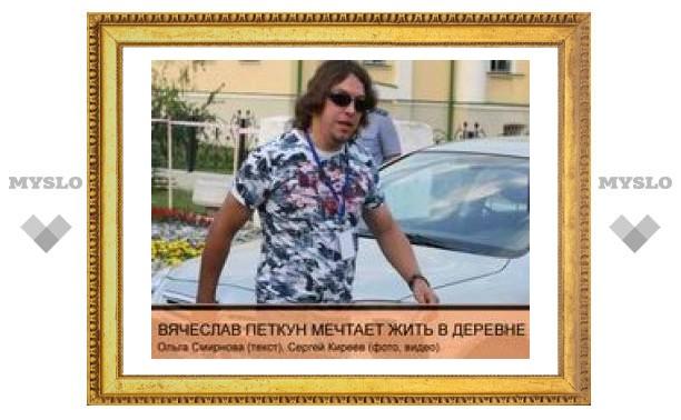 Вячеслав Петкун мечтает жить в деревне