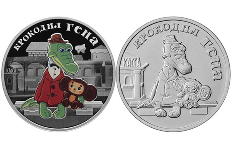 Крокодил Гена и Чебурашка появились на монете