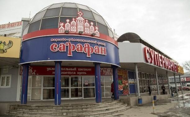 Запрет на работу тульского торгового центра «Сарафан» снят