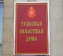 Бюджет Тульской области на следующие три года: социальная сфера – в приоритете