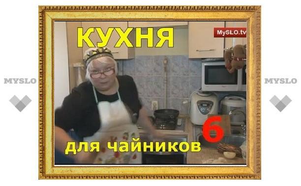 Кухня для чайников - 6. Готовим котлеты