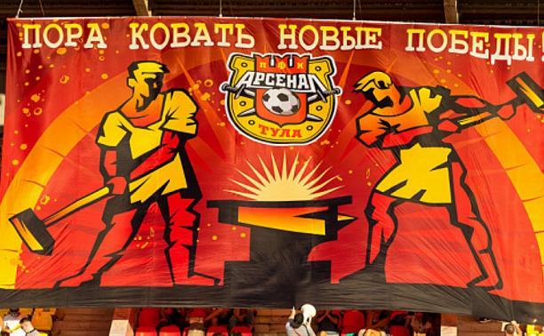 В Туле стартовала продажа абонементов на матчи «Арсенала»