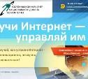 «Ростелеком» предложил тульской молодежи проверить интернет-грамотность