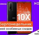 В салонах связи «Ростелекома» и интернет-магазине shop.rt.ru стартовала распродажа «Киберпонедельник-2021»
