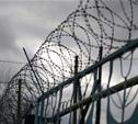 Беглый заключенный из колонии-поселения Арсеньевского района сядет в тюрьму на 3 года