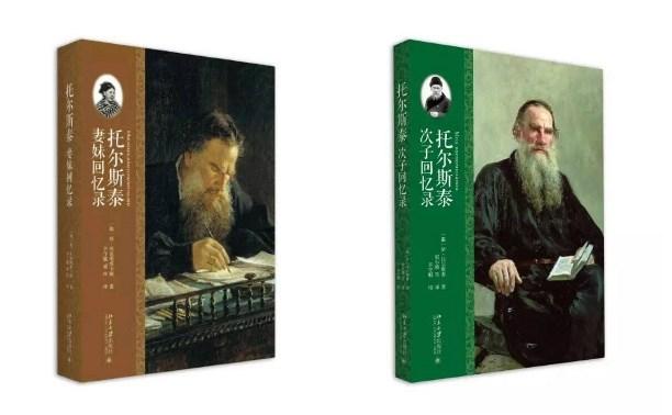 Воспоминания современников о Льве Толстом перевели на китайский язык