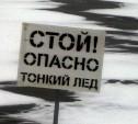 Следователи предупреждают туляков о недопустимости выхода на лёд