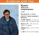 В Тульской области пропал пенсионер