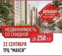 Пора решать квартирный вопрос: тулякам предлагают скидки на недвижимость до 250 тысяч рублей!