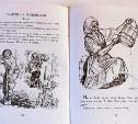 «Азбуке» Льва Толстого исполняется 144 года
