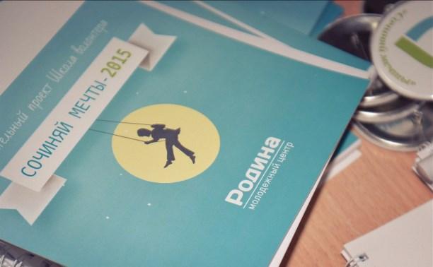 В Туле стартовала программа «Школа волонтера»