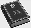В России появится чёрный список банкиров