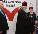 В краеведческом музее состоялось торжественное вручение паспортов РФ