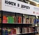 Госдума предлагает открыть библиотеки на вокзалах