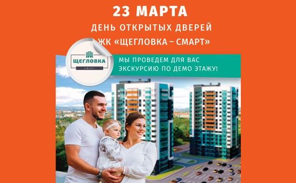 Приглашаем на экскурсию по евроквартирам в ЖК «Щегловка-Смарт»!