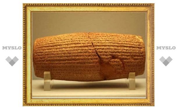 Тегеран потребовал от Лондона 300 тысяч долларов за цилиндр Кира Великого