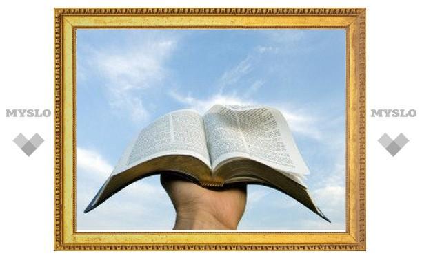 """Страница о Библии на """"Фейсбуке"""" уже имеет почти 7 млн. постоянных посетителей"""