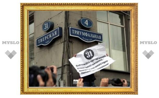 Мэрия Москвы назвала условие согласования новогоднего митинга оппозиции