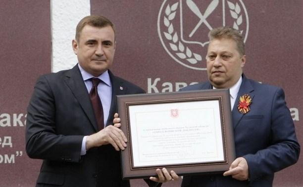 Алексину присвоено почетное звание Тульской области «Город воинской доблести»