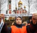 В Туле почтят память погибших в ДТП