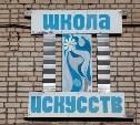 В сентябре после капитального ремонта в Щекино откроется школа искусств