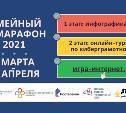 «Ростелеком» объявляет о старте V Всероссийского семейного IТ-марафона