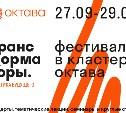 Фестиваль «Трансформаторы. Практика будущего» снова в Туле