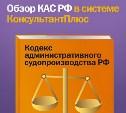 КонсультантПлюс: Основные новшества Кодекса административного судопроизводства