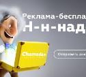 Размести бесплатно скидку на сайте «Чемодан»
