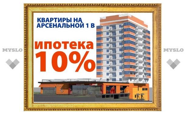 Квартиры в новостройке в ипотеку под 10% годовых