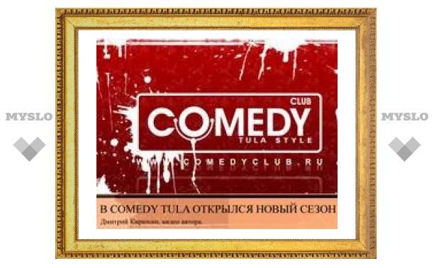 Comedy Club Tula Style открыл сезон