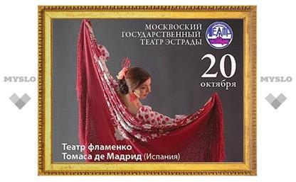 """Испанский """"Театр фламенко"""" даст в Москве единственное представление"""