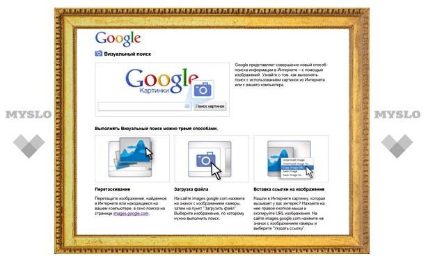 в гугле искать картинки