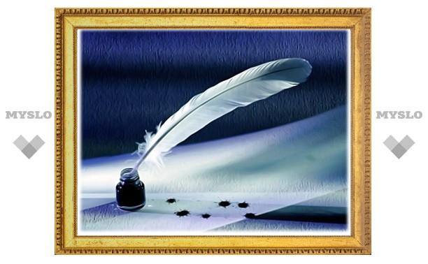 Трое туляков получили литературную премию имени Л.Н.Толстого