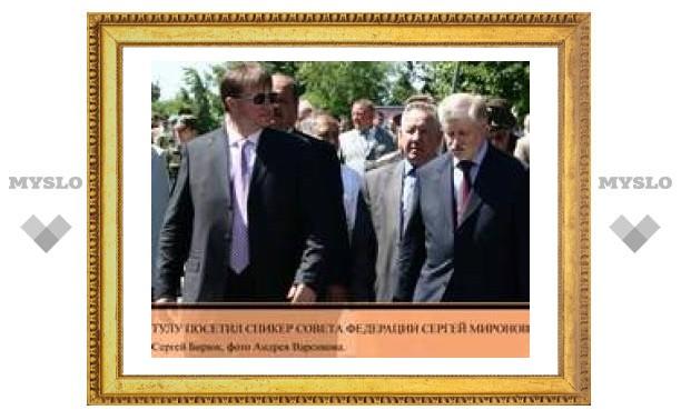 Визит Сергея Миронова в Тулу