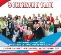 В Туле пройдут Малые паралимпийские игры