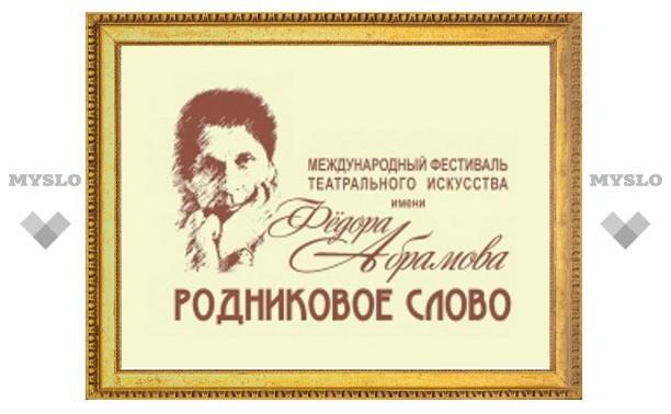 Туляка признали лучшим актером театрального фестиваля