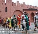 В Тульском кремле пройдут средневековые манёвры