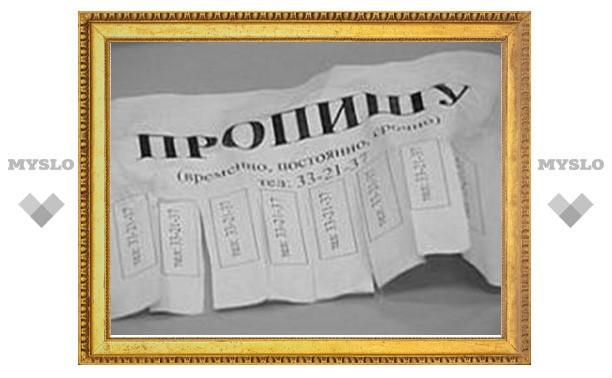 """Жительница Тульской области прописалась в """"чернобыльской"""" зоне для получения льгот"""
