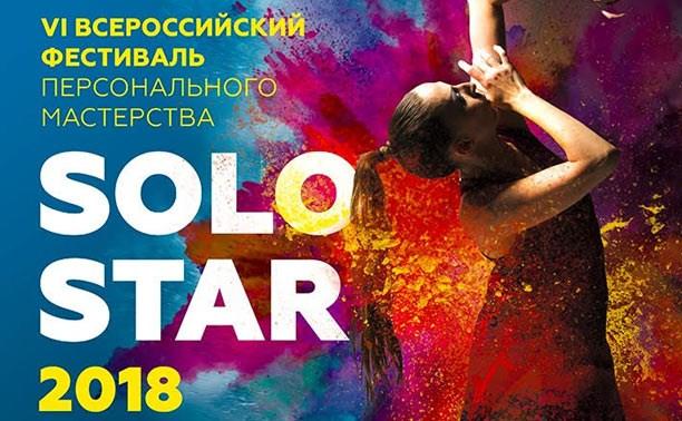 Приходите на VI всероссийский фестиваль Персонального мастерства «Solo-star-2018»