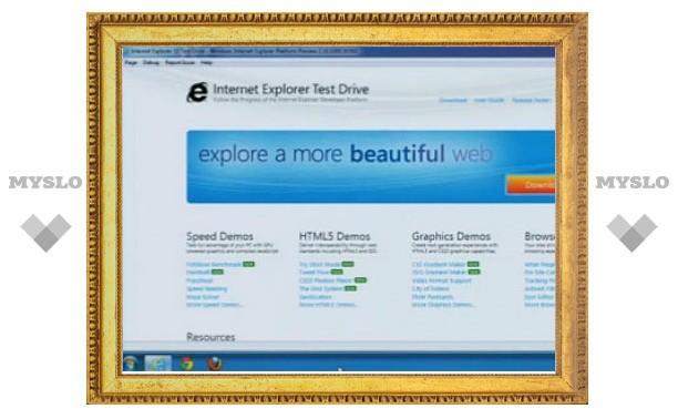 Microsoft выпустила первую версию Internet Explorer 10