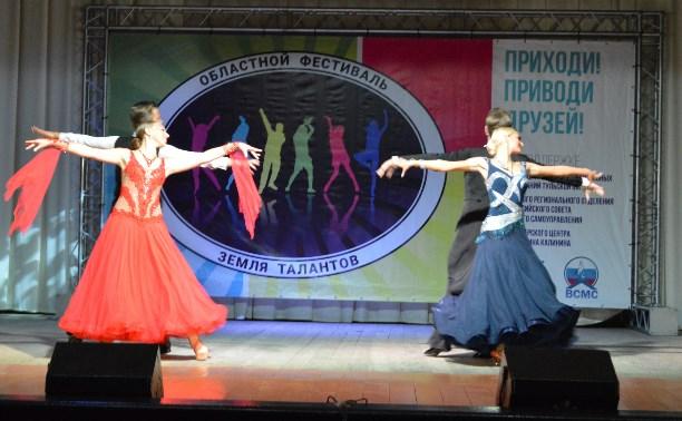 В Щёкино прошёл областной фестиваль «Земля талантов»