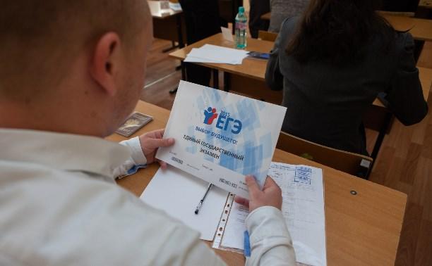 В Тульской области подвели итоги ЕГЭ-2016