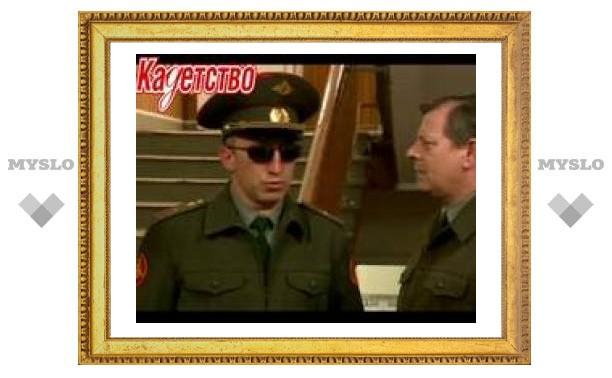 "Взяточник майор Мурашко из ""Кадетства"" - туляк!"