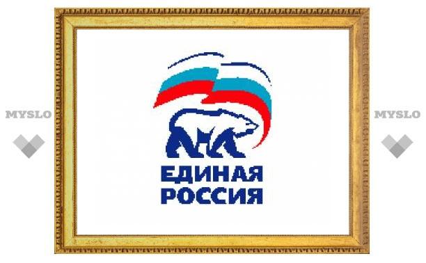 """Форум сторонников партии """"Единая Россия"""""""