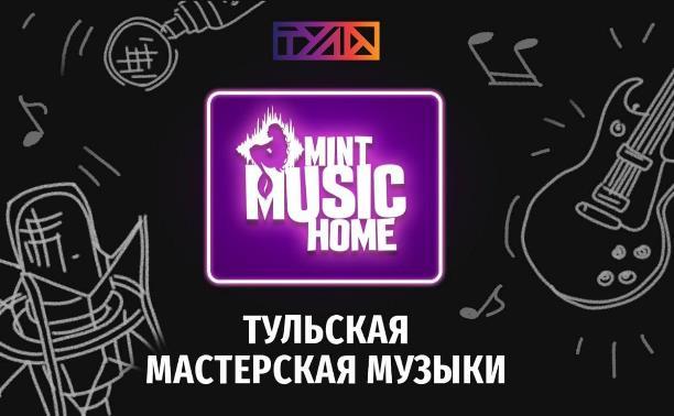 «Дикая Мята Z» открывает «Тульскую Мастерскую Музыки»
